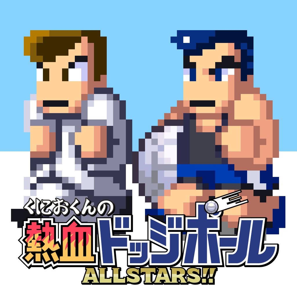 くにおくんの熱血ドッジボール ALLSTARS!!